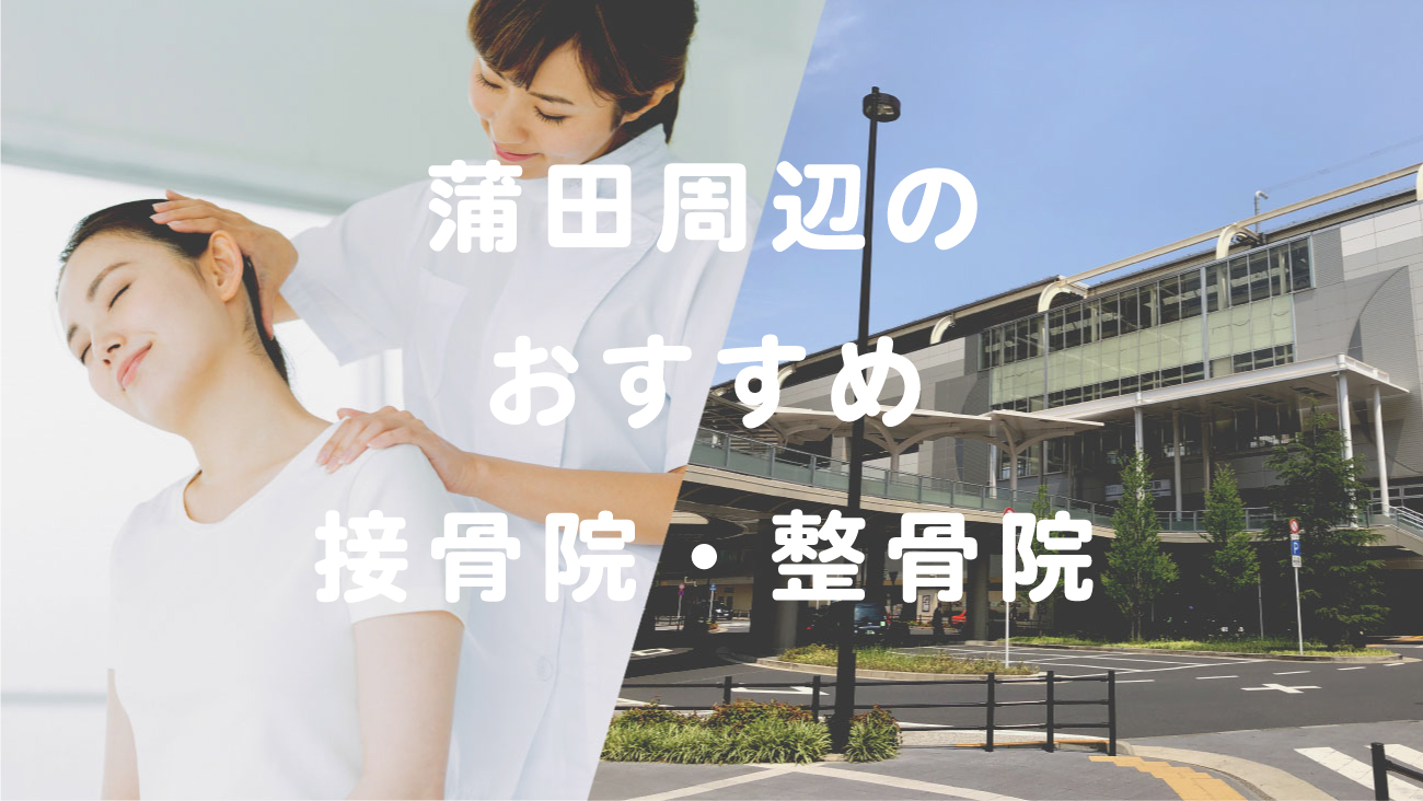 蒲田周辺でおすすめの接骨院・整骨院のコラムのメインビジュアル