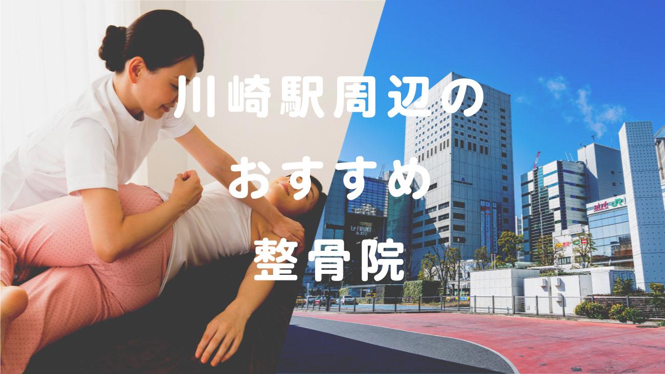 川崎駅周辺で口コミが評判のおすすめ整骨院のコラムのメインビジュアル