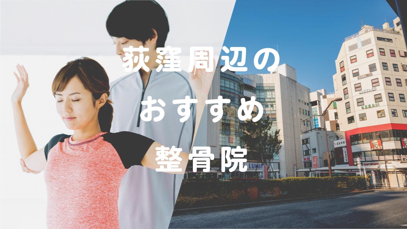 荻窪周辺でおすすめの整骨院のコラムのメインビジュアル