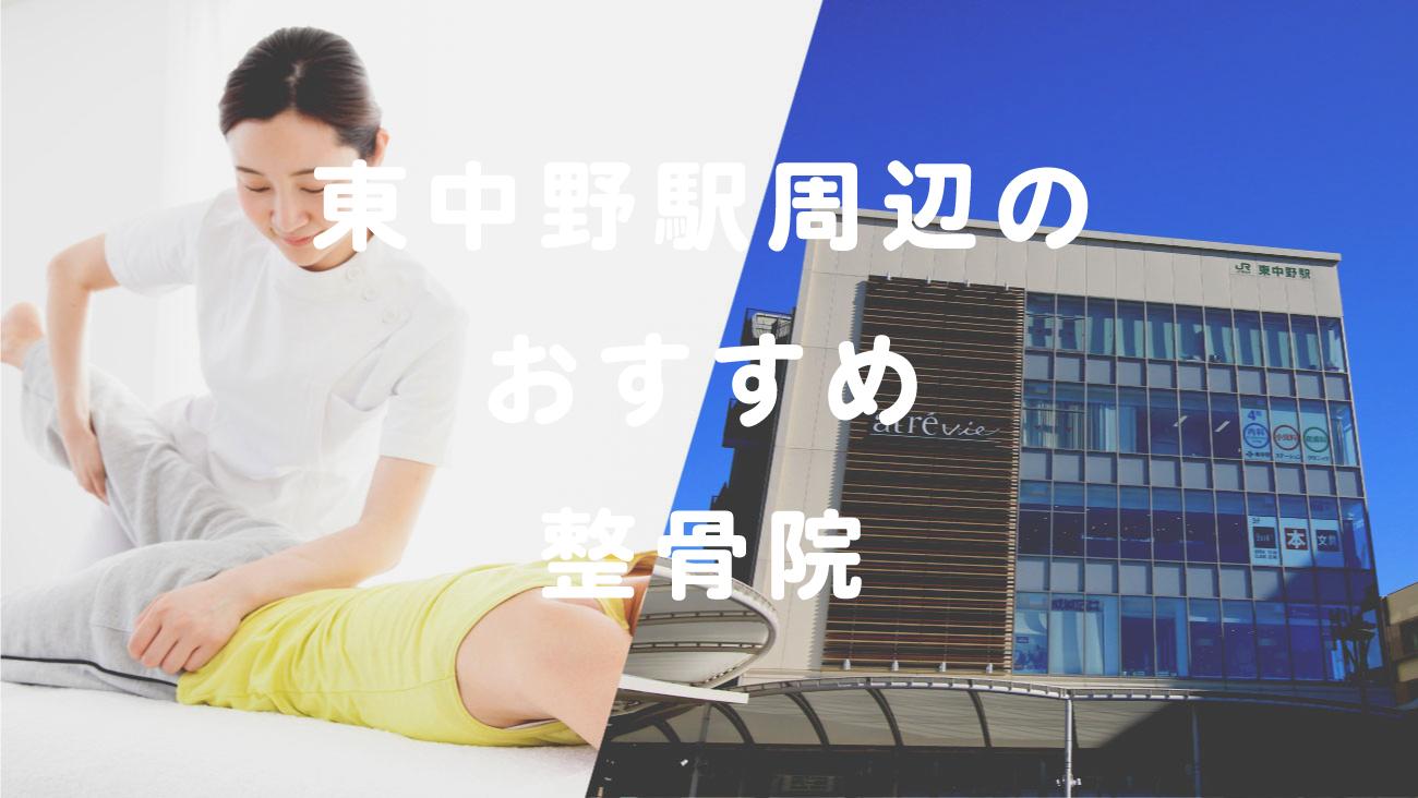 東中野駅周辺でおすすめの整骨院のコラムのメインビジュアル