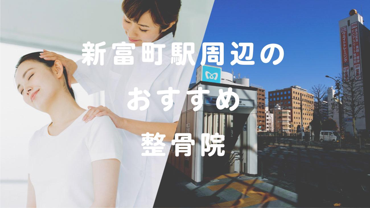 新富町駅(東京都)周辺で口コミが評判のおすすめ整骨院のコラムのメインビジュアル
