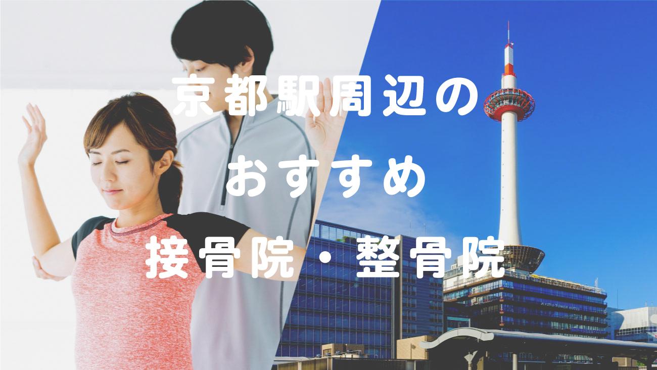 京都駅周辺でおすすめの接骨院・整骨院のコラムのメインビジュアル
