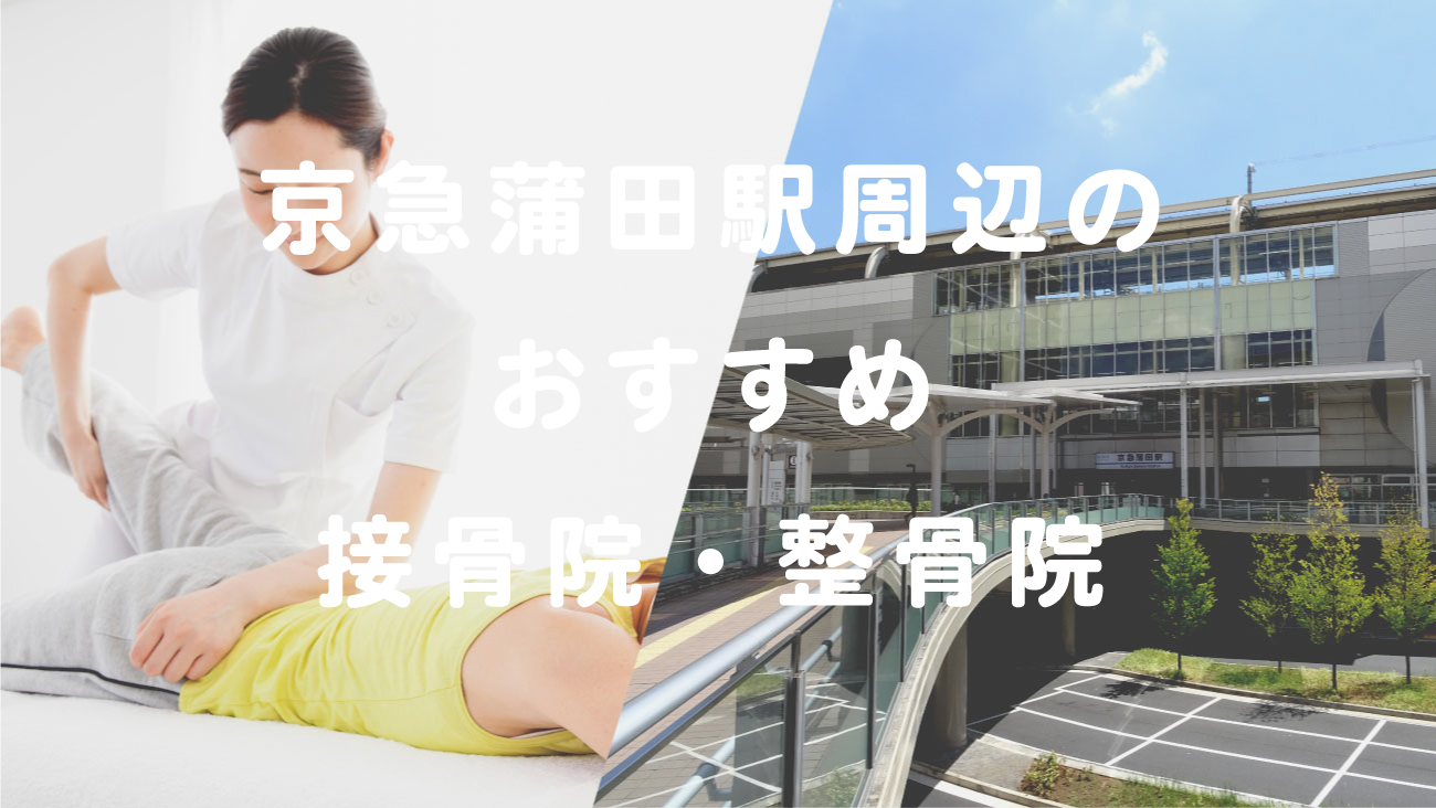 京急蒲田駅周辺でおすすめの接骨院・整骨院のコラムのメインビジュアル