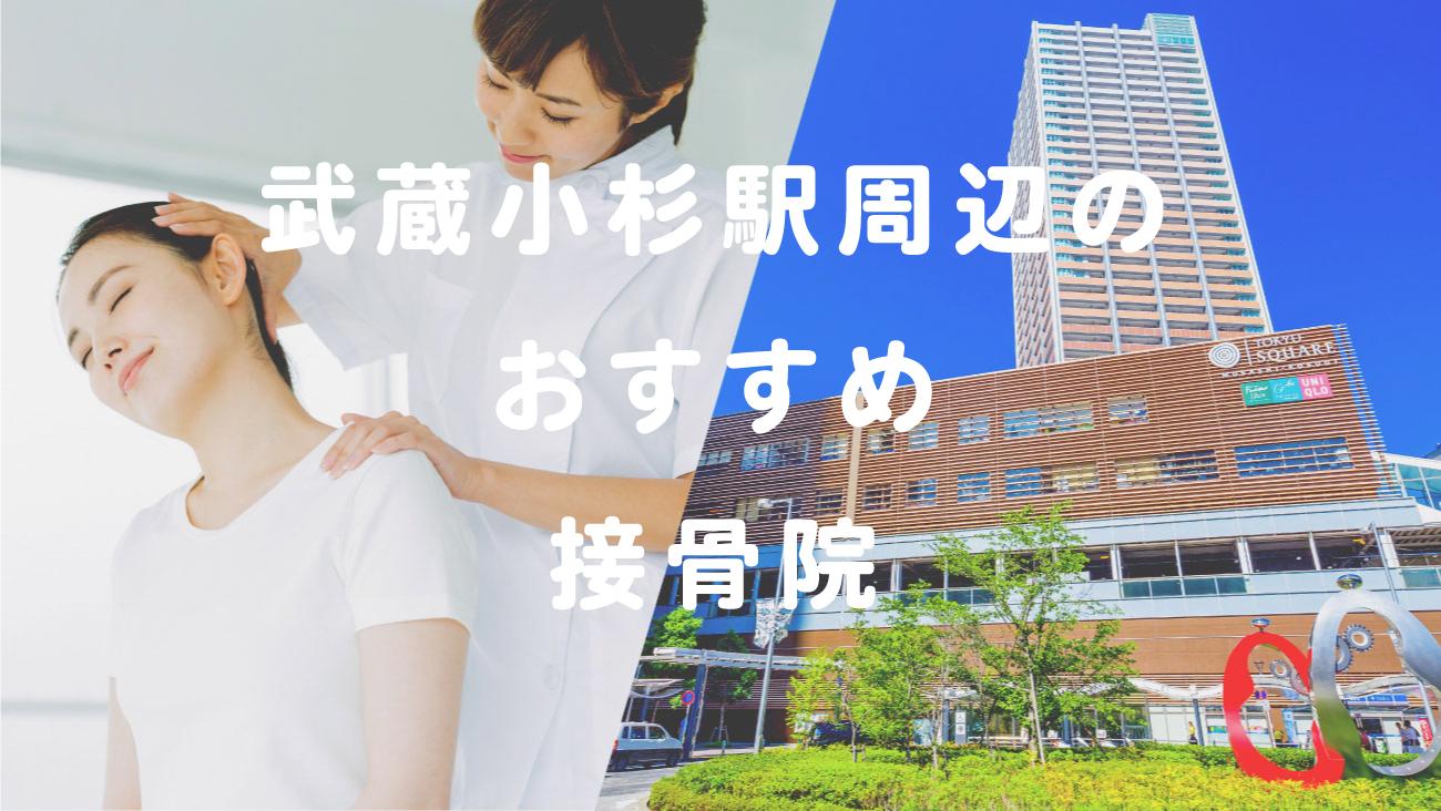 武蔵小杉駅周辺で口コミが評判のおすすめ接骨院のコラムのメインビジュアル