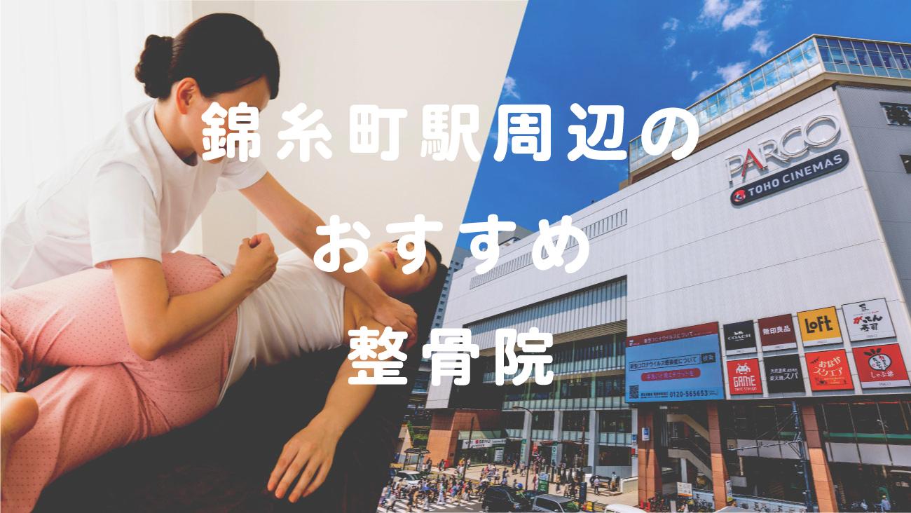 錦糸町駅周辺で口コミが評判のおすすめ整骨院のコラムのメインビジュアル