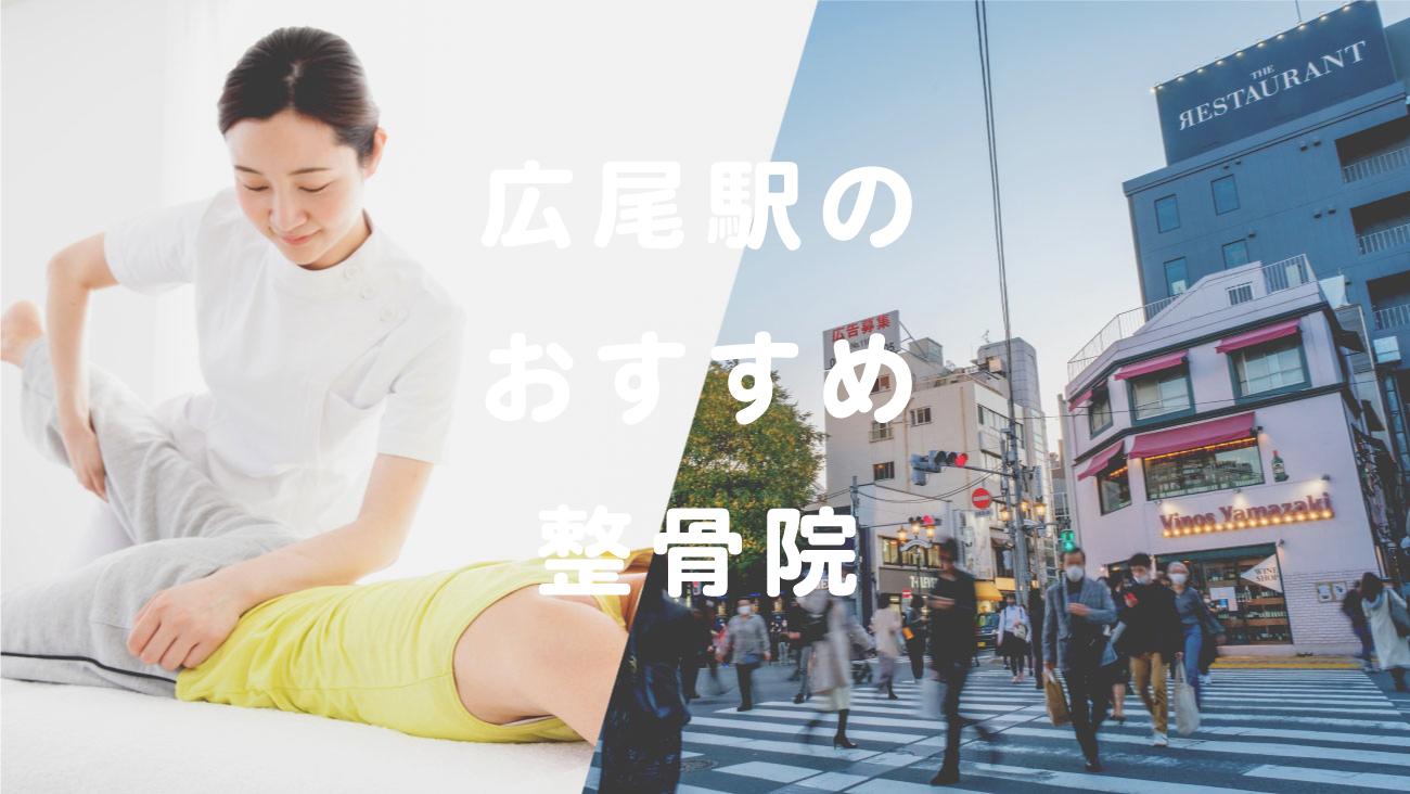 広尾駅で口コミが評判のおすすめ整骨院のコラムのメインビジュアル