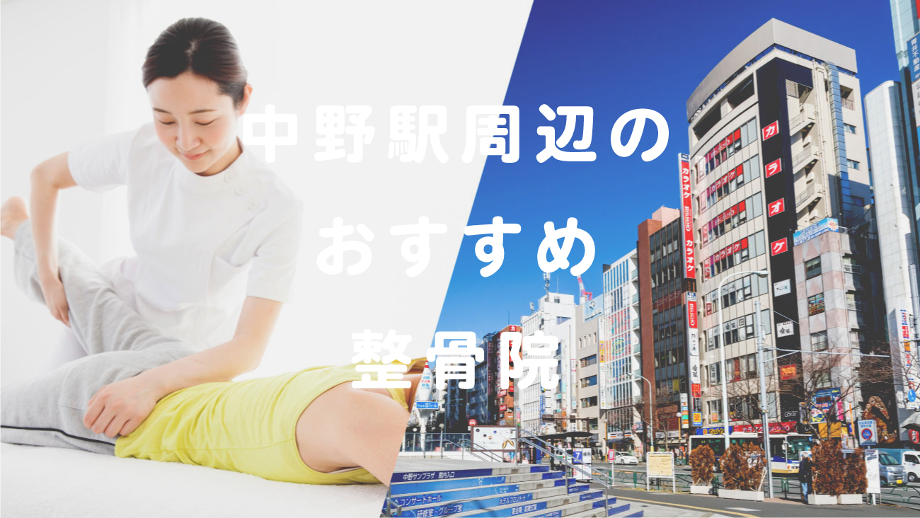 中野駅周辺でおすすめの整骨院のコラムのメインビジュアル