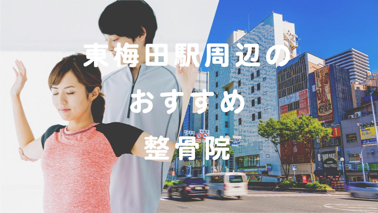 東梅田駅周辺で口コミが評判のおすすめ整骨院のコラムのメインビジュアル