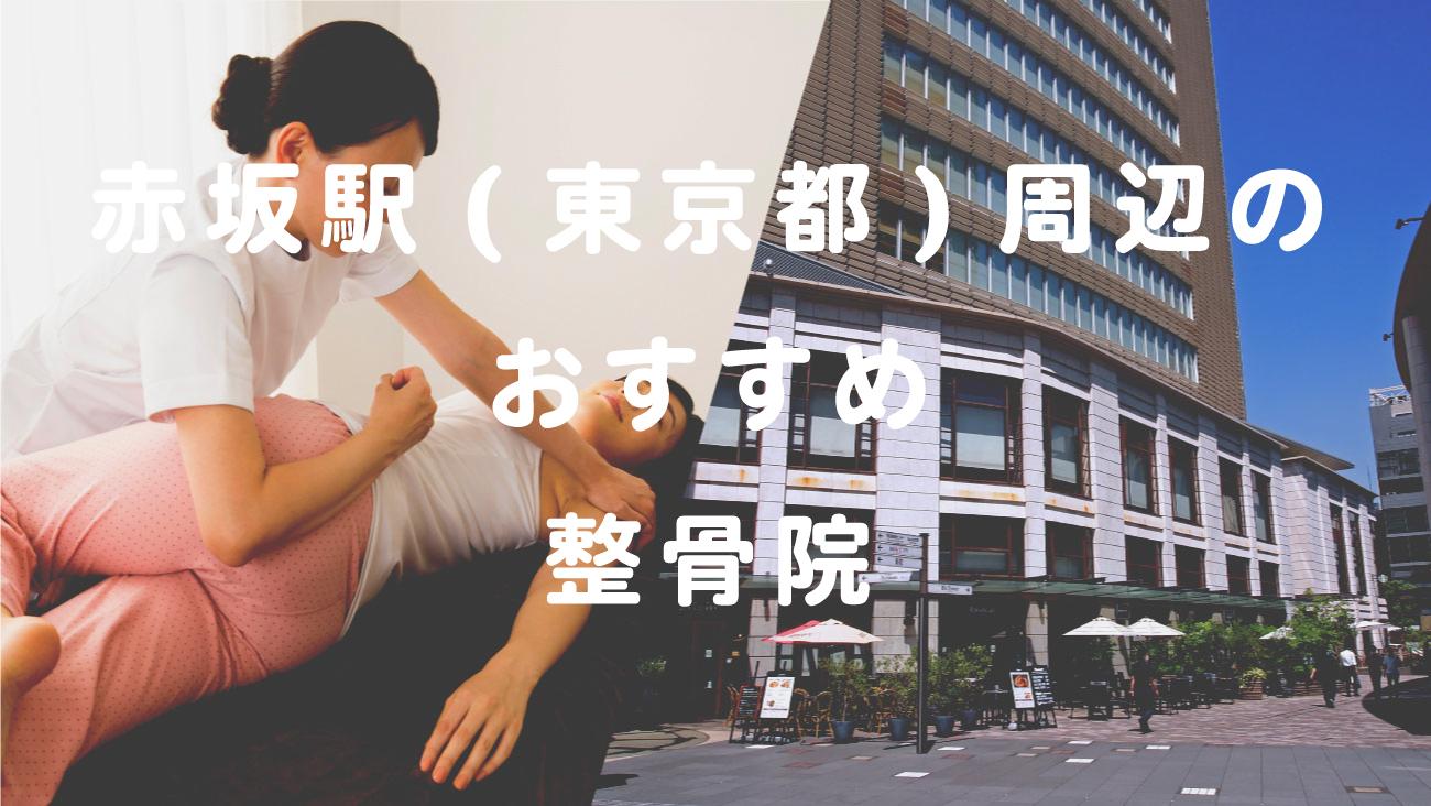 赤坂駅(東京都)周辺でおすすめの整骨院のコラムのメインビジュアル
