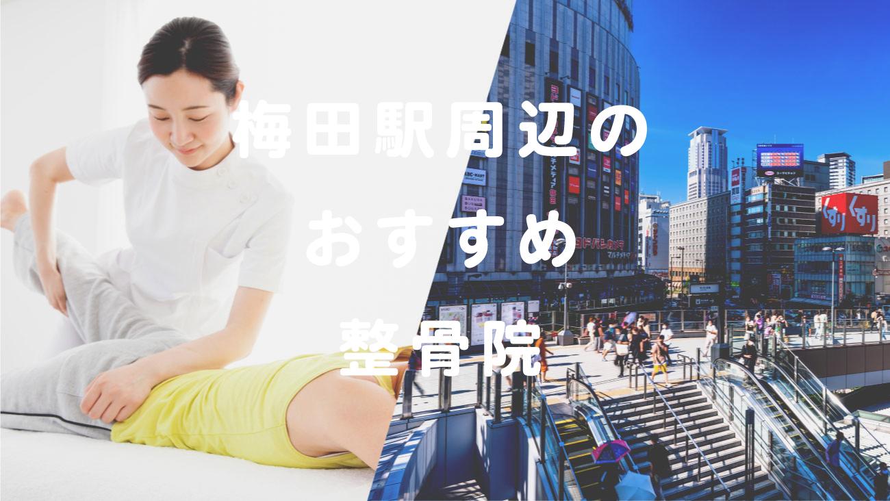 梅田駅周辺でおすすめの整骨院のコラムのメインビジュアル