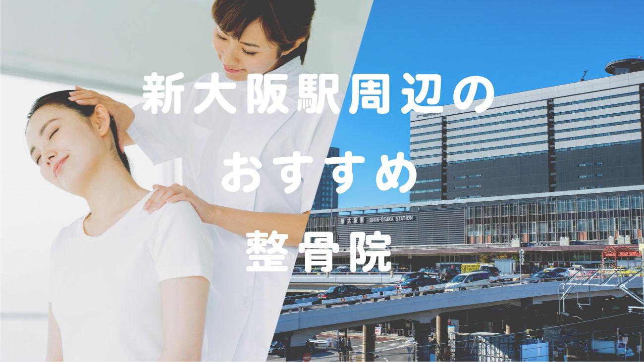 新大阪駅周辺で口コミが評判のおすすめ整骨院のコラムのメインビジュアル