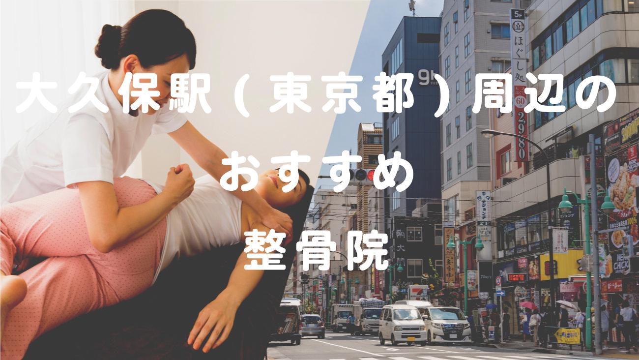 大久保駅(東京都)周辺でおすすめの整骨院のコラムのメインビジュアル