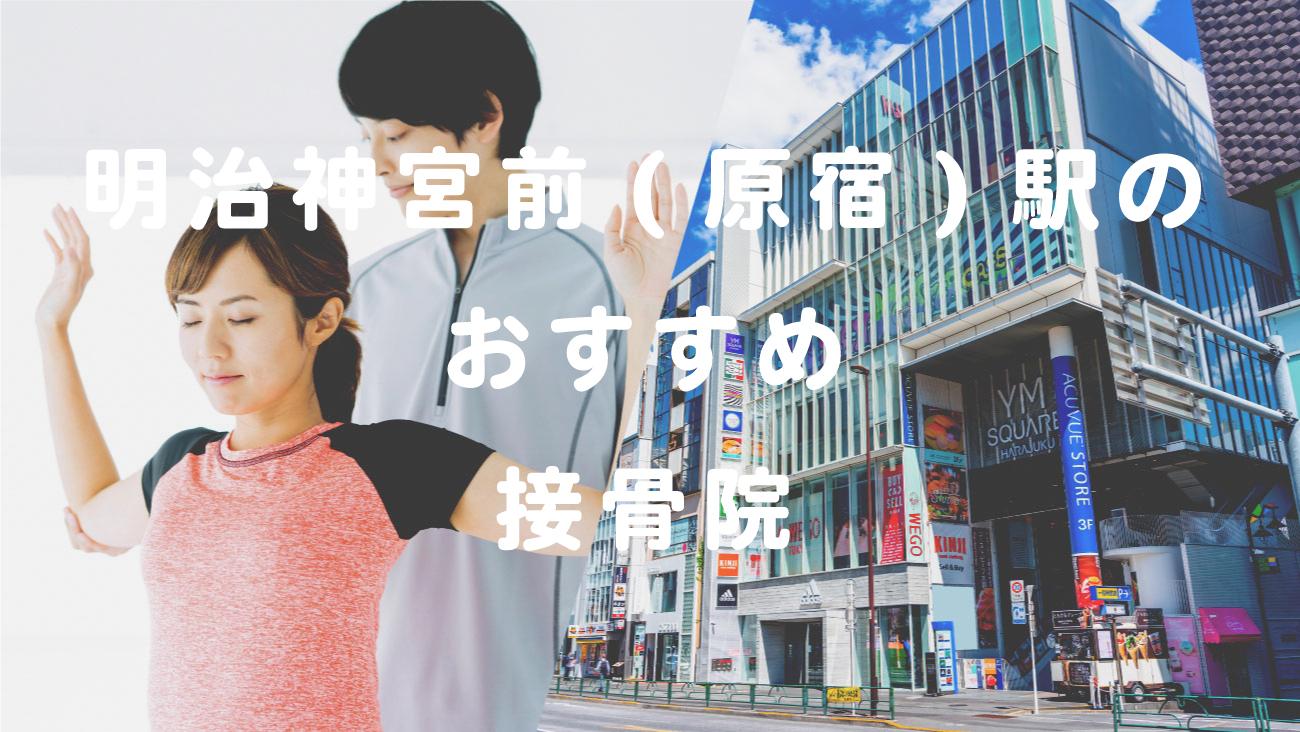 明治神宮前(原宿)駅周辺で口コミが評判のおすすめ接骨院のコラムのメインビジュアル
