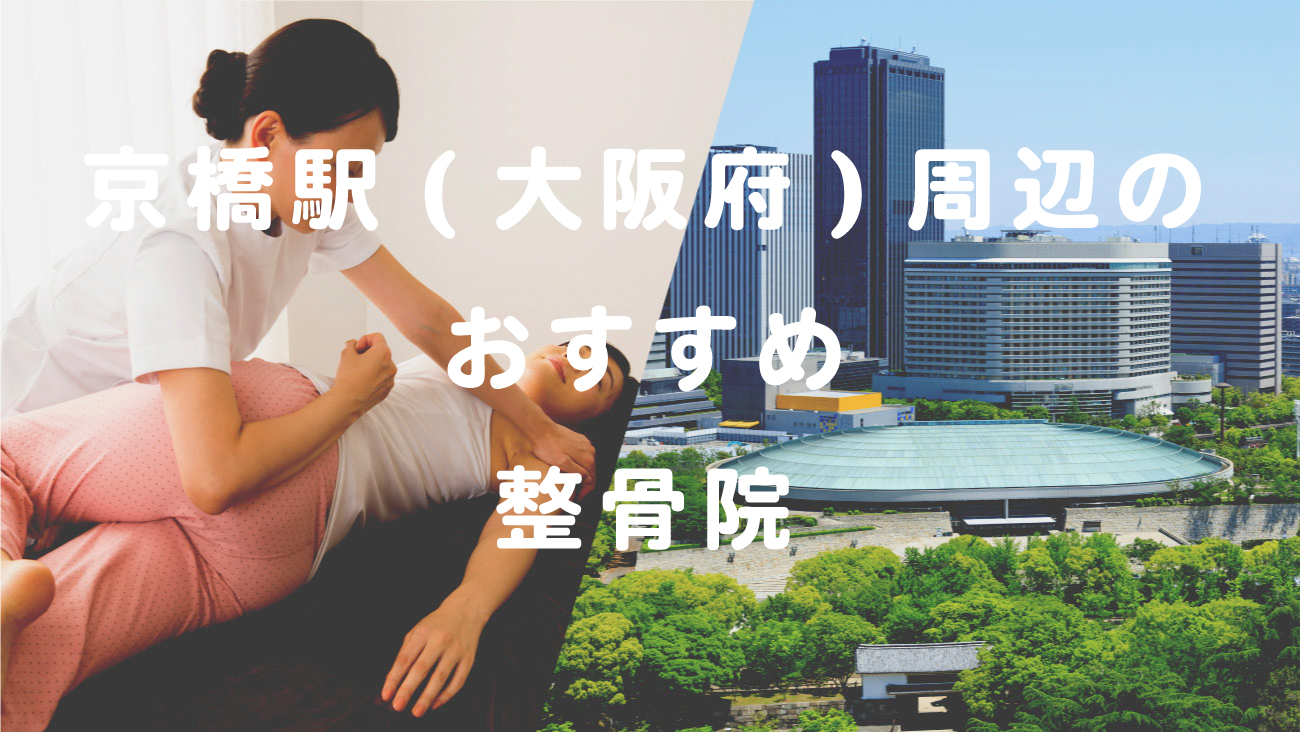 京橋駅(大阪府)周辺で口コミが評判のおすすめ整骨院のコラムのメインビジュアル
