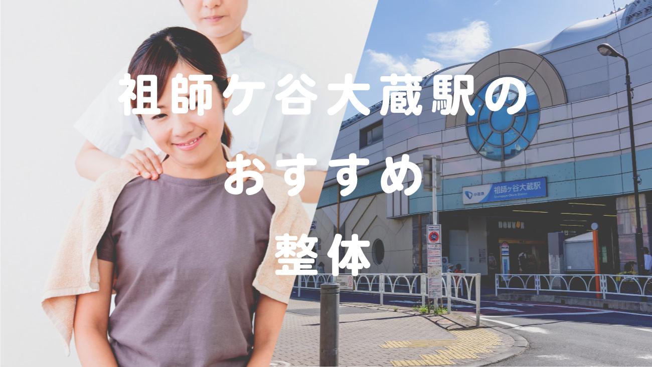 祖師ケ谷大蔵駅でおすすめの整体のコラムのメインビジュアル
