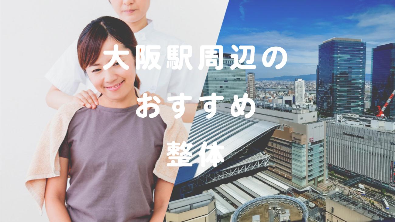 大阪駅周辺で口コミが評判のおすすめ整体のコラムのメインビジュアル