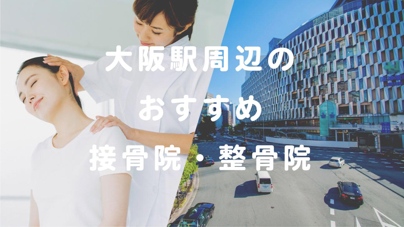 大阪駅周辺で口コミが評判のおすすめ接骨院・整骨院のコラムのメインビジュアル