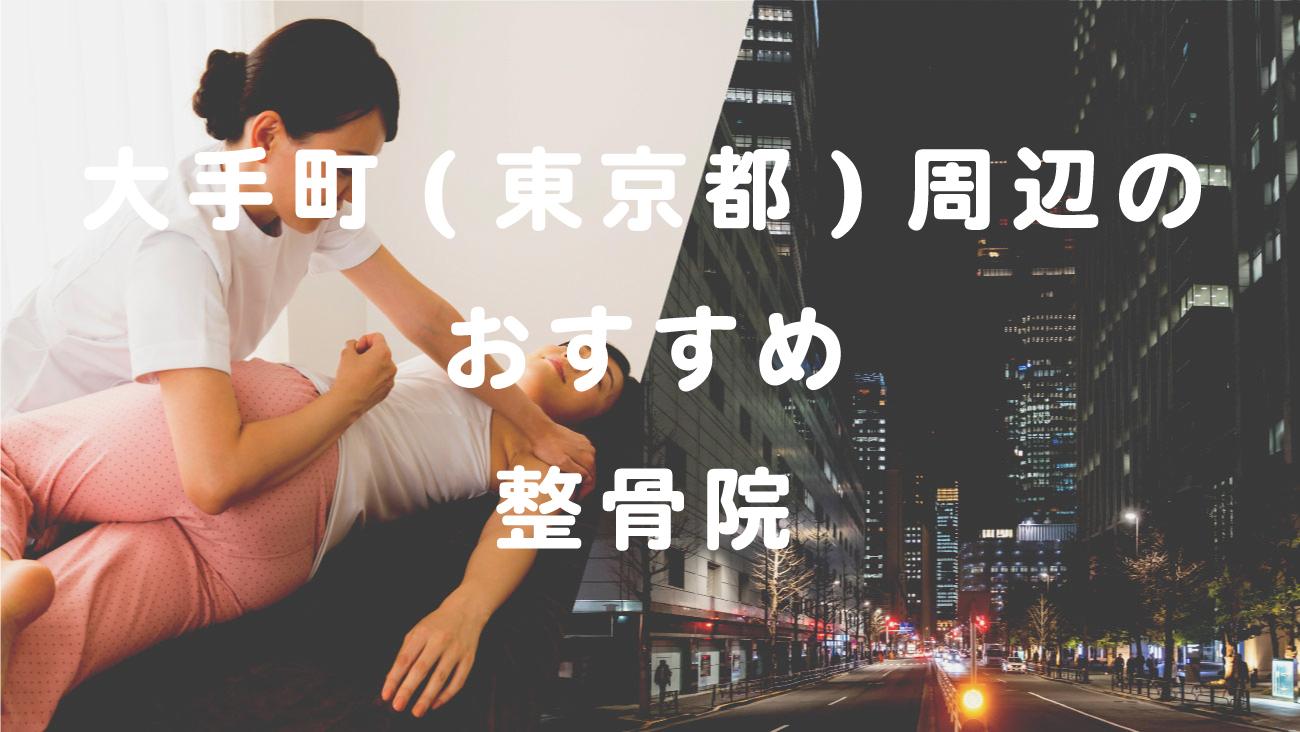 大手町駅(東京都)周辺でおすすめの整骨院のコラムのメインビジュアル
