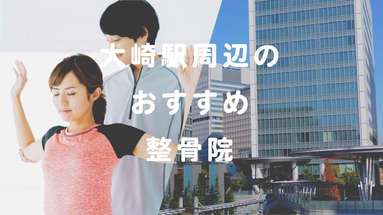 大崎駅周辺でおすすめの整骨院のコラムのメインビジュアル