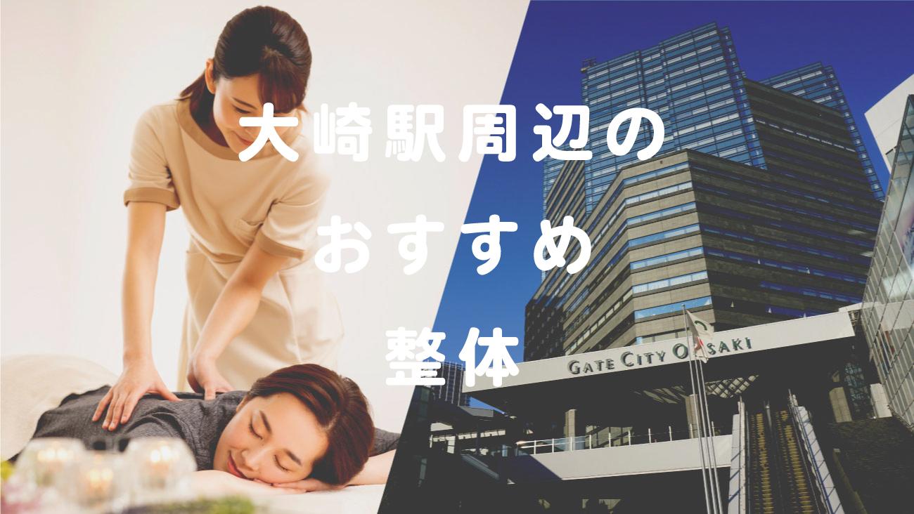 大崎駅周辺で口コミが評判のおすすめ整体のコラムのメインビジュアル