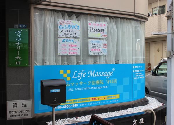 らいふマッサージ治療院守口店の外観画像