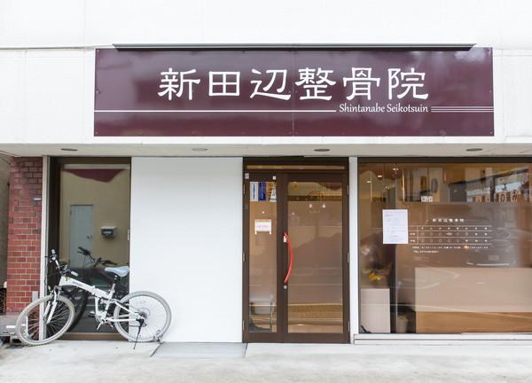 新田辺整骨院 の外観画像