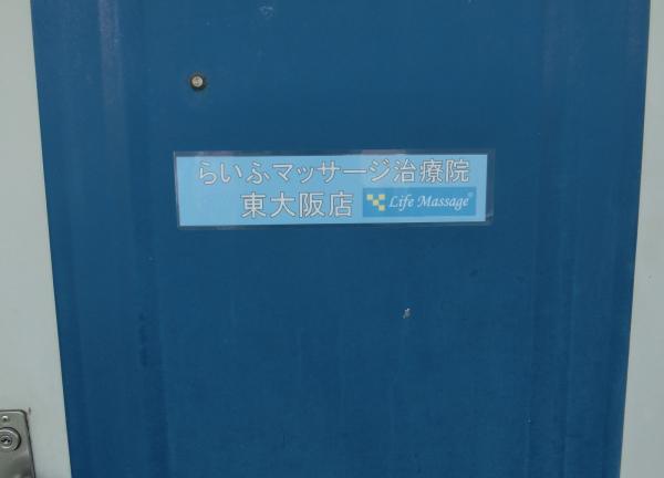 らいふマッサージ治療院 東大阪店の外観画像