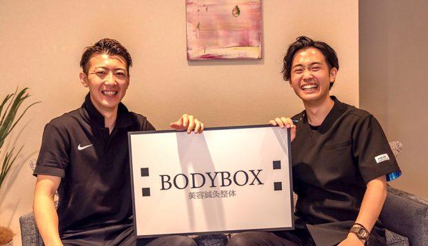 BODYBOX美容鍼灸整体院のメインビジュアル