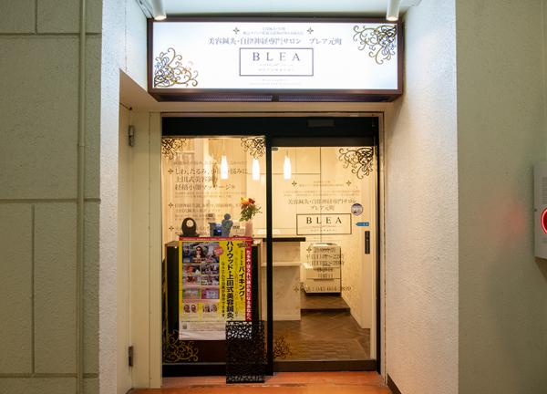 美容鍼灸院 ブレア元町2号店の外観画像