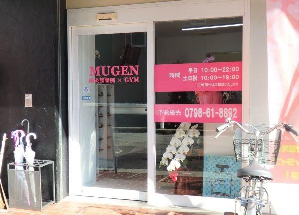 MUGEN鍼灸整骨院の外観画像