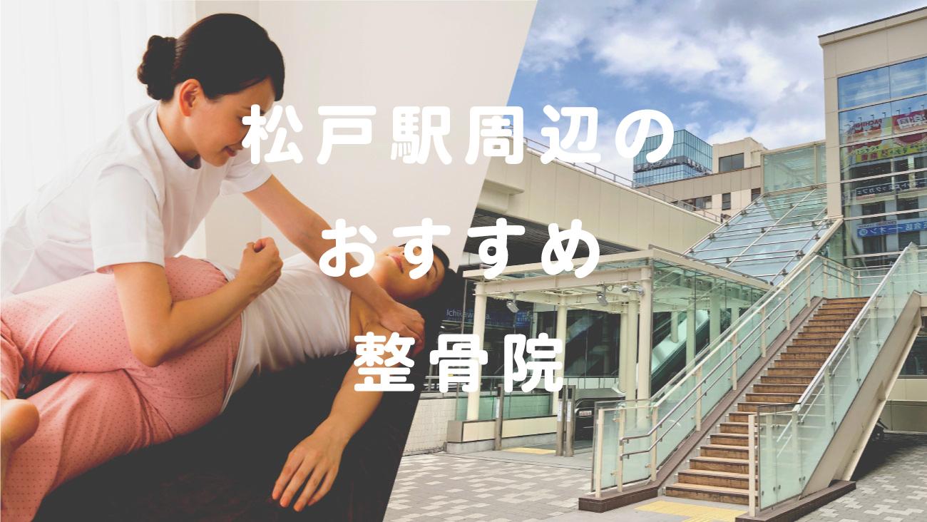 松戸駅周辺でおすすめの整骨院のコラムのメインビジュアル