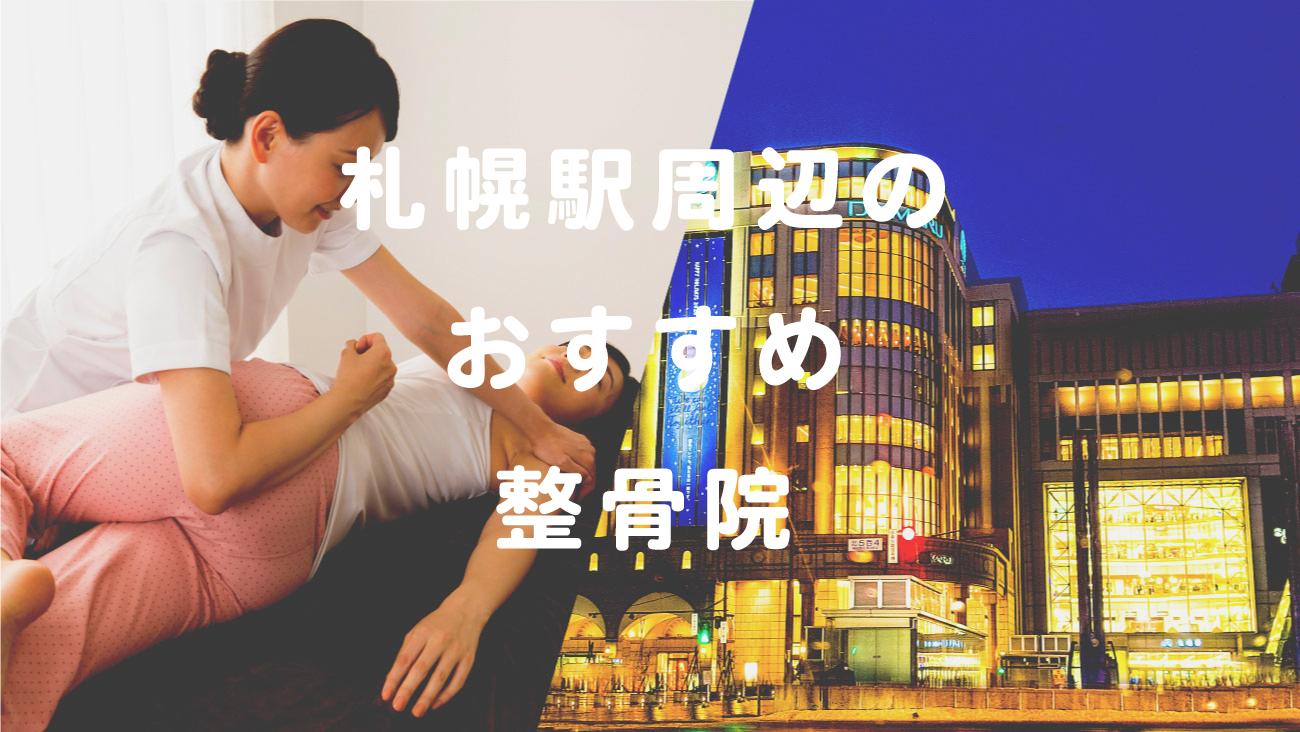 札幌駅周辺でおすすめの整骨院のコラムのメインビジュアル