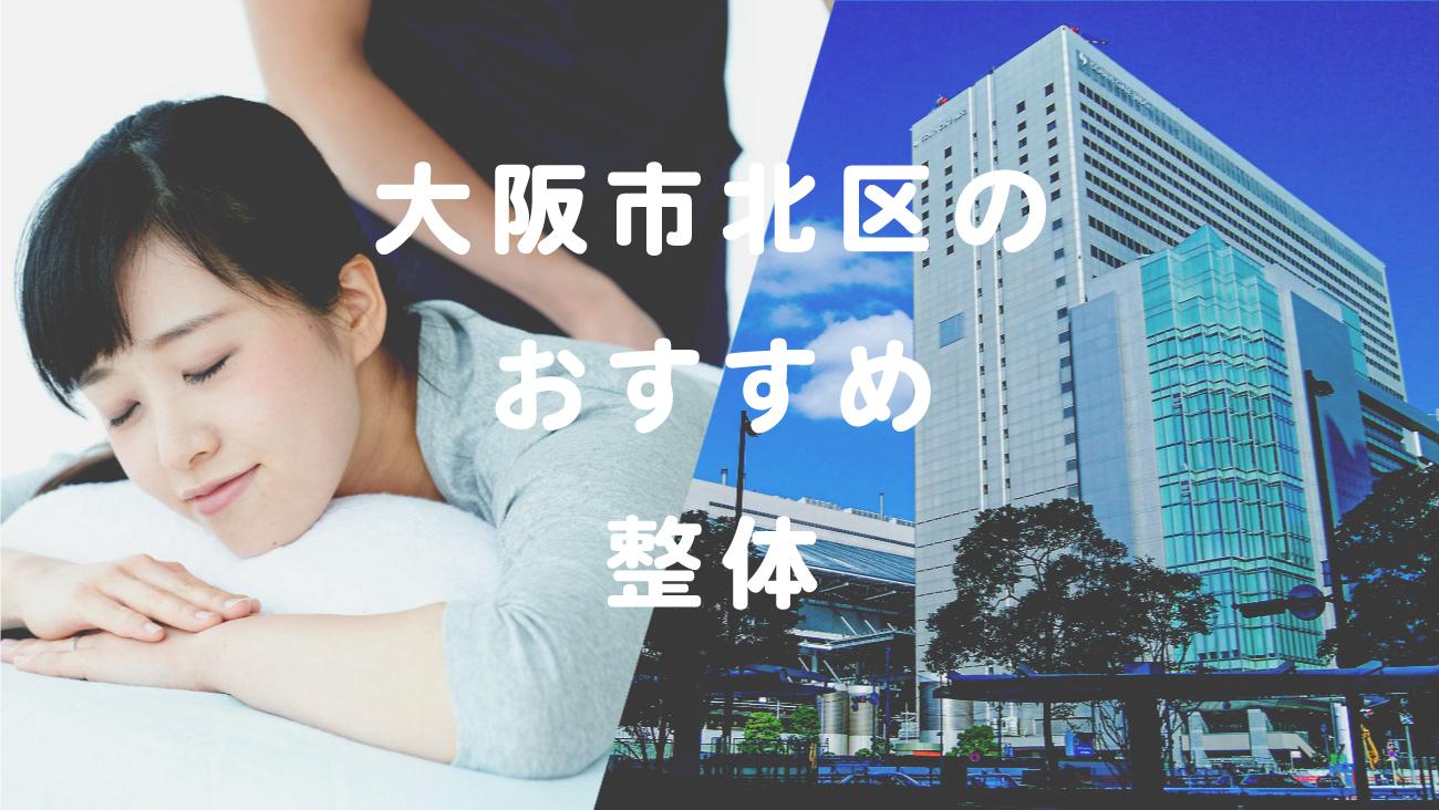 大阪市北区で口コミが評判のおすすめ整体のコラムのメインビジュアル