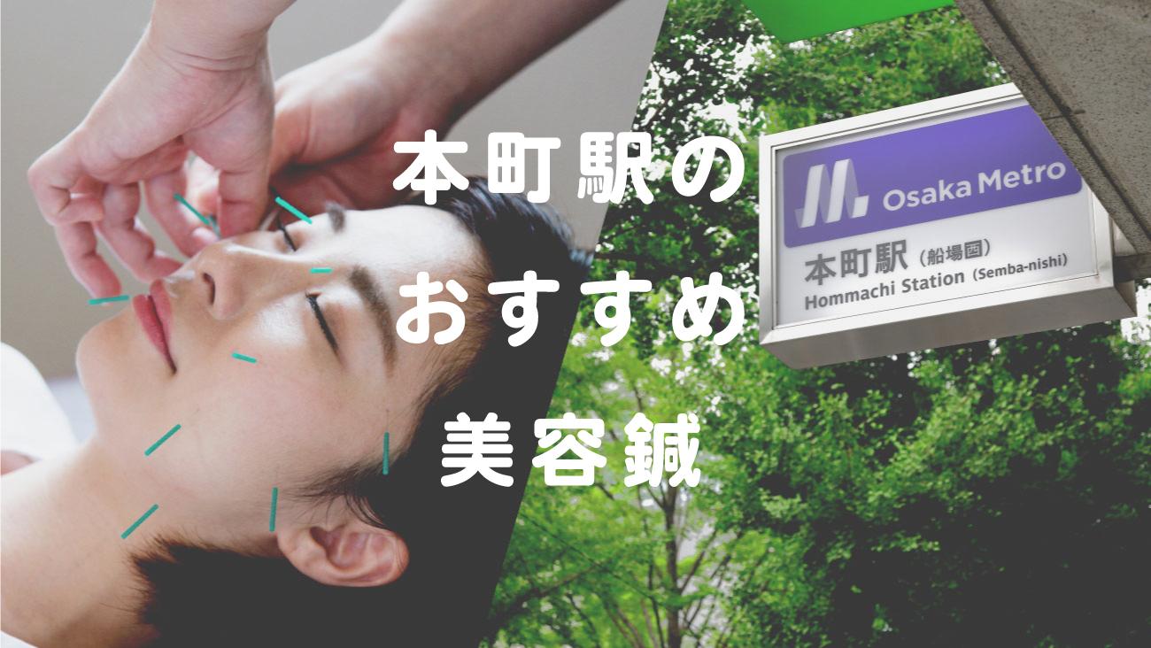 本町駅で美容鍼が受けられるおすすめの鍼灸院のコラムのメインビジュアル