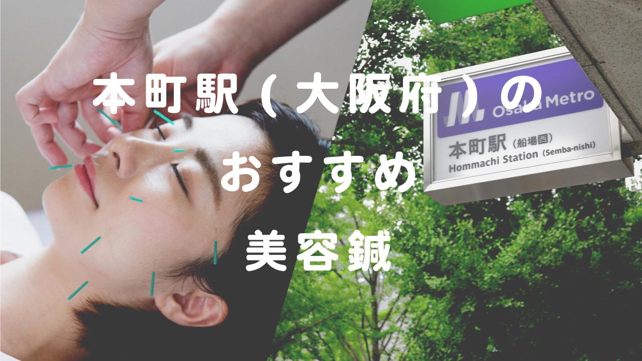 本町駅(大阪府)で美容鍼が受けられるおすすめの鍼灸院のコラムのメインビジュアル