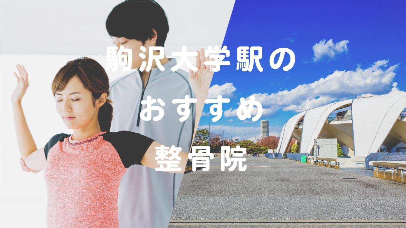 駒沢大学駅で口コミが評判のおすすめ整骨院のコラムのメインビジュアル