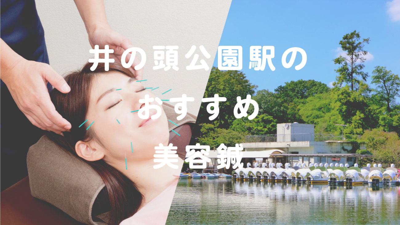 井の頭公園駅で美容鍼が受けられるおすすめ鍼灸院のコラムのメインビジュアル