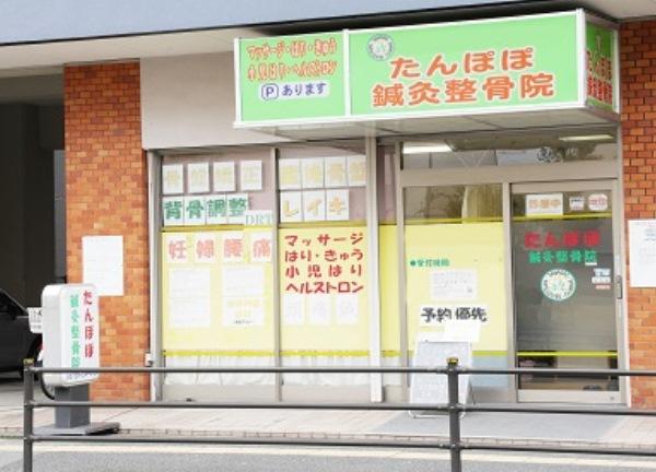 八尾市たんぽぽ鍼灸整骨院の外観画像