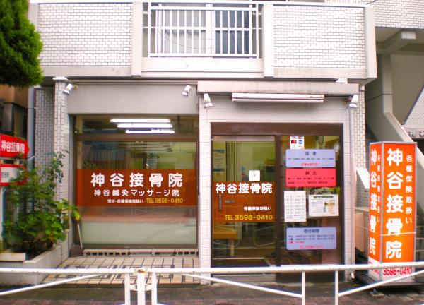 神谷接骨院の外観画像