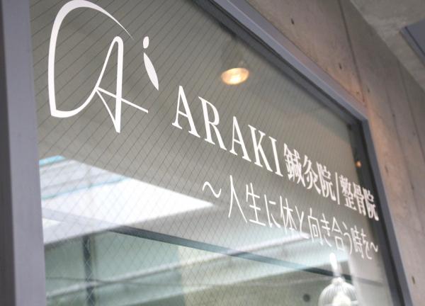 ARAKI鍼灸院/整骨院の外観画像