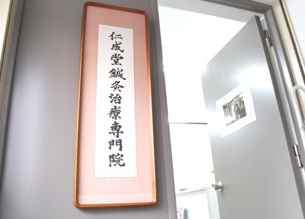 仁成堂鍼灸治療専門院の外観画像