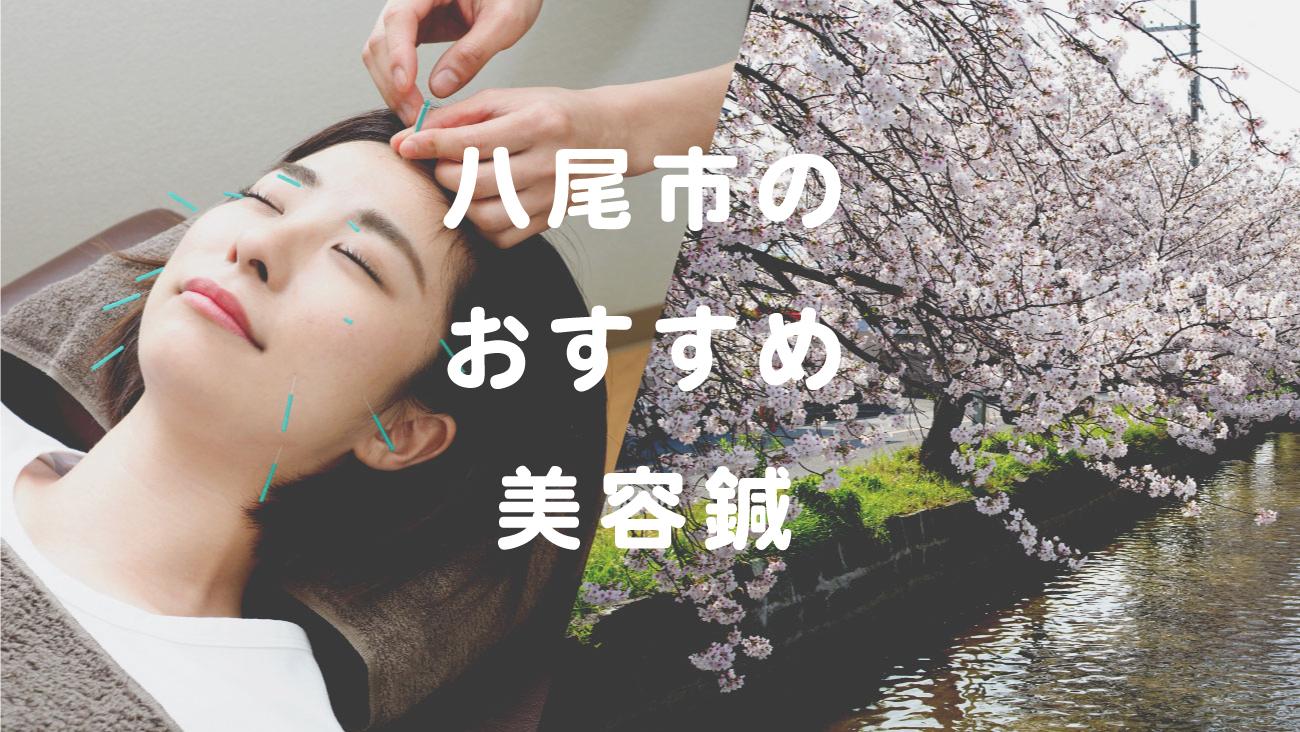 八尾市で美容鍼が受けられるおすすめの鍼灸院のコラムのメインビジュアル