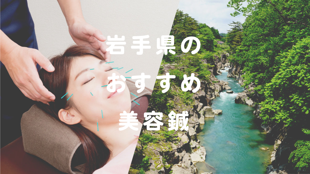 岩手県で美容鍼が受けられるおすすめ鍼灸のコラムのメインビジュアル