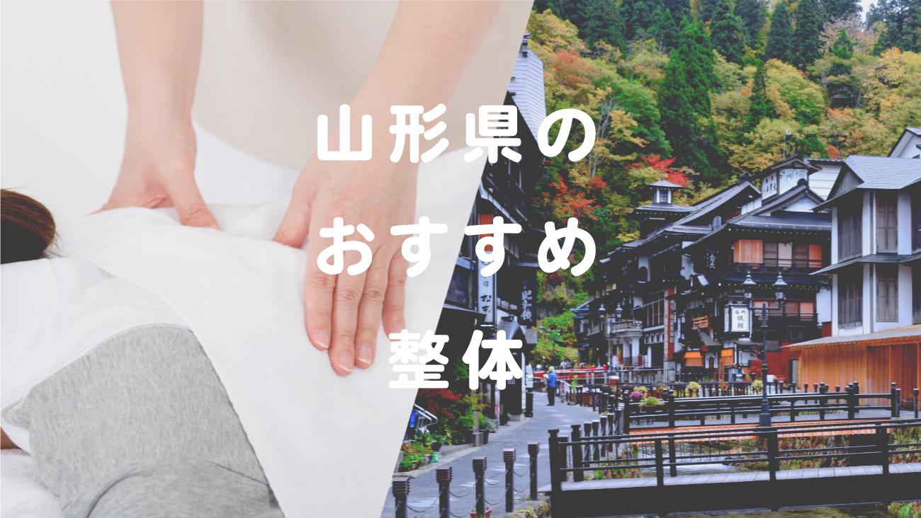 山形県で口コミが評判のおすすめ整体のコラムのメインビジュアル
