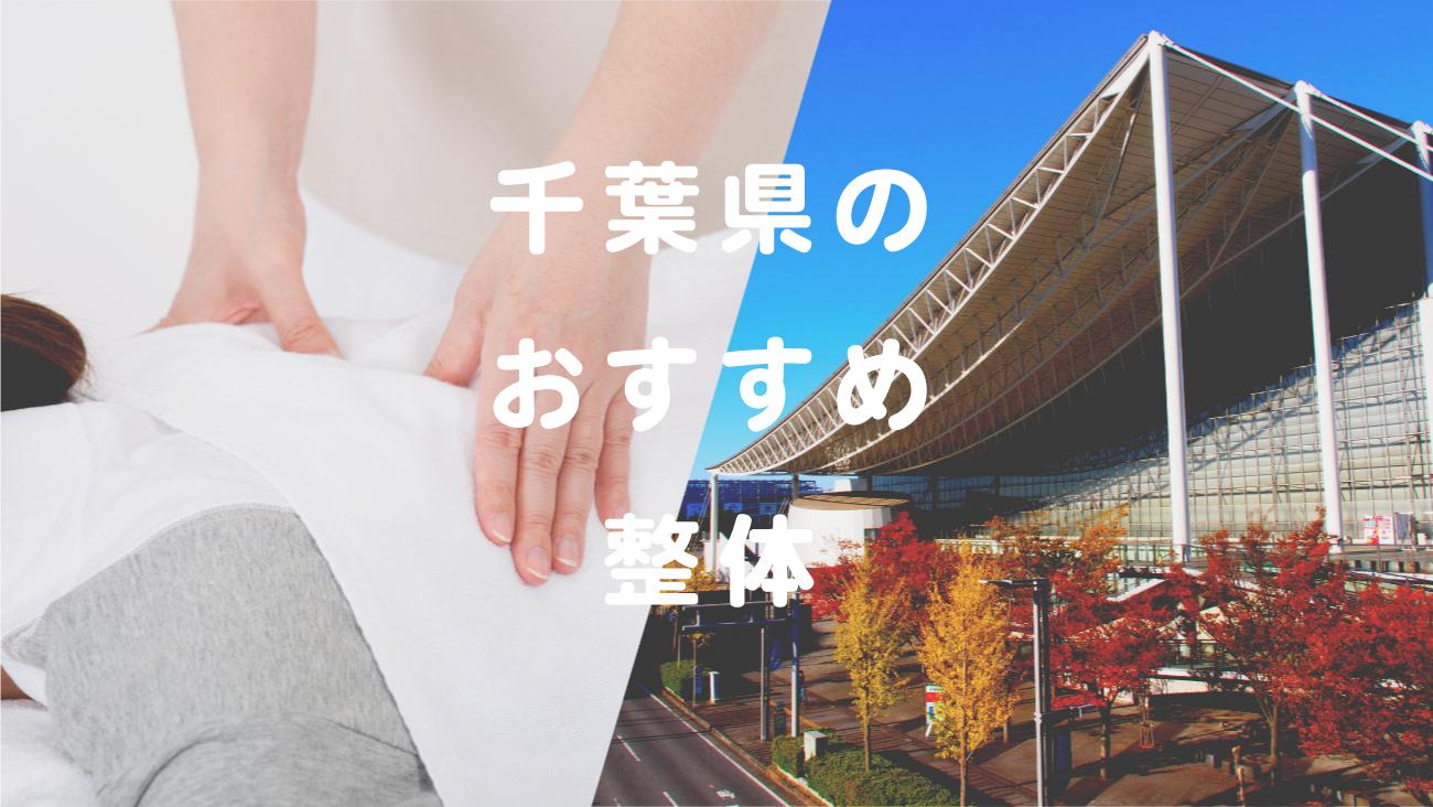 千葉県で口コミが評判のおすすめ整体のコラムのメインビジュアル