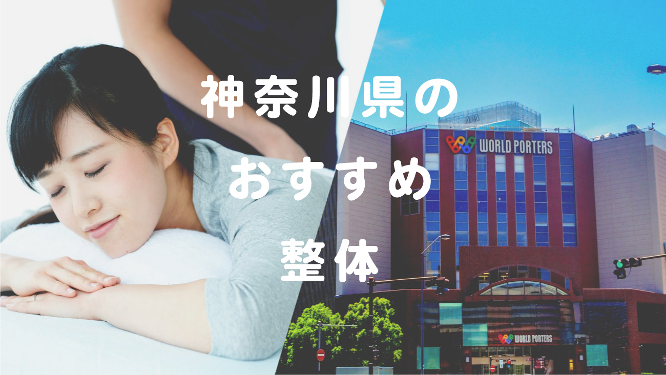 神奈川県で口コミが評判のおすすめ整体のコラムのメインビジュアル