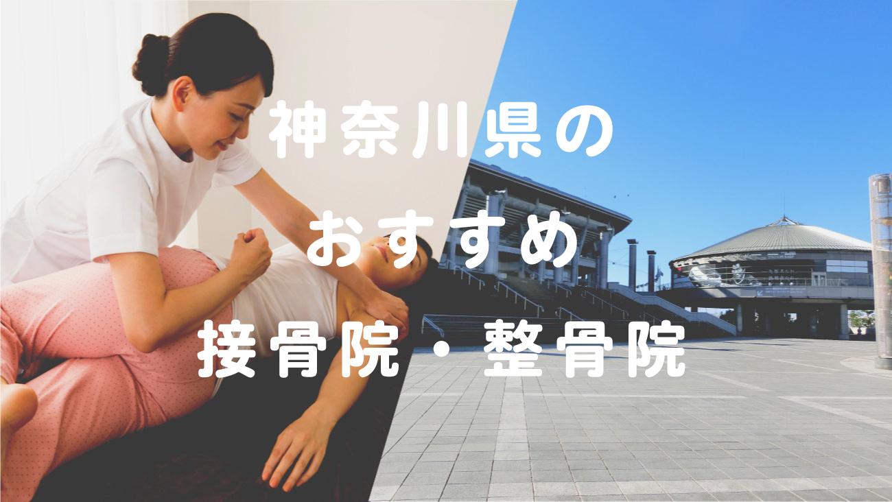 神奈川県でおすすめの接骨院・整骨院のコラムのメインビジュアル