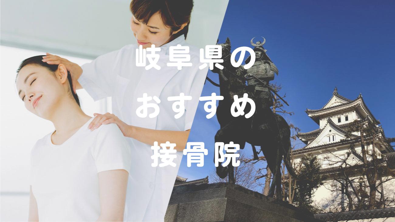 岐阜県で口コミが評判のおすすめ接骨院のコラムのメインビジュアル