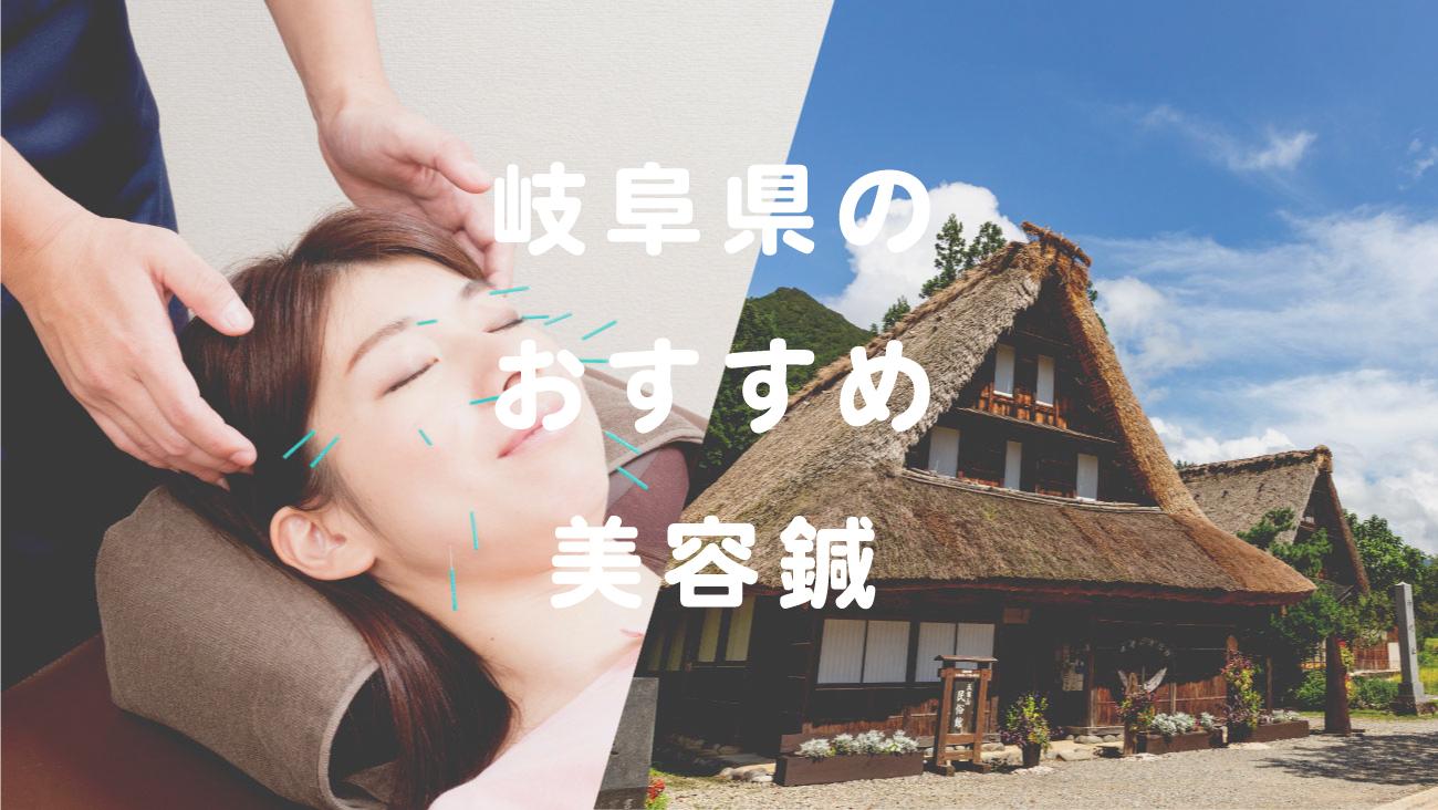 岐阜県で美容鍼が受けられるおすすめ鍼灸のコラムのメインビジュアル