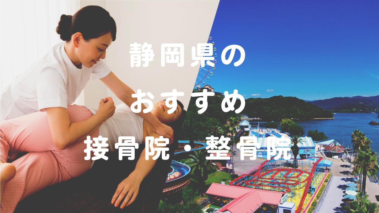 静岡県でおすすめの接骨院・整骨院のコラムのメインビジュアル